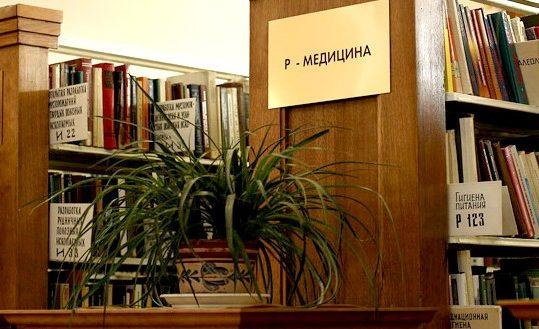 Справочник патологоанатома стал самой популярной книгой в «Ленинке»