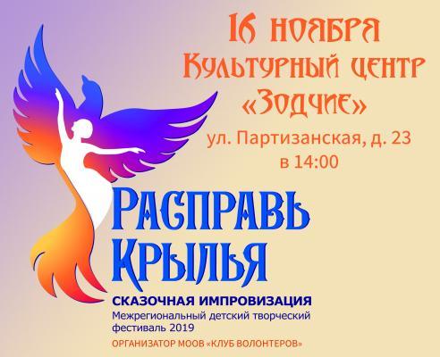 Детский творческий фестиваль «Расправь крылья-2019. Сказочная импровизация»