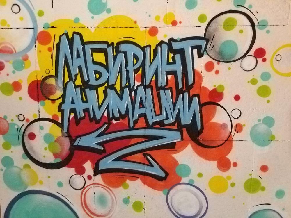 Бесплатная выставка для любителей анимации в Измайловском Кремле