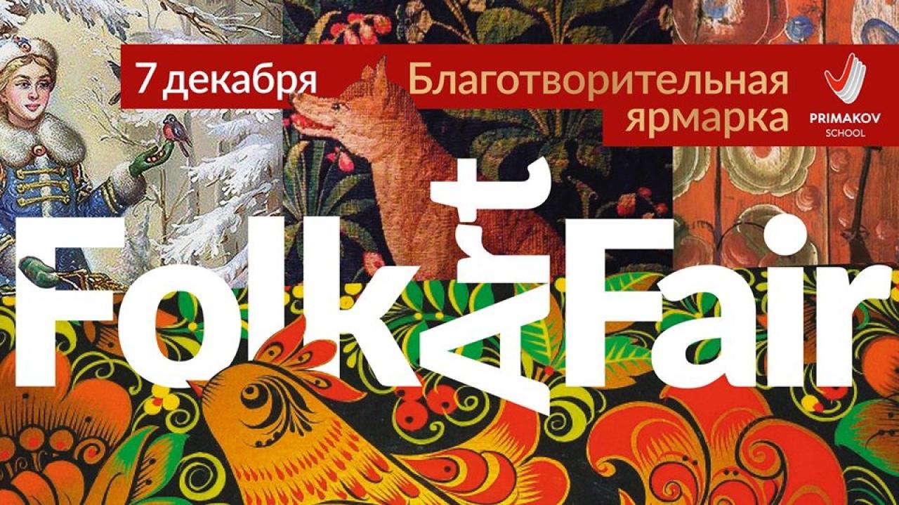 В Гимназии имени Е.М.Примакова пройдёт Благотворительная ярмарка «Folk art fair»