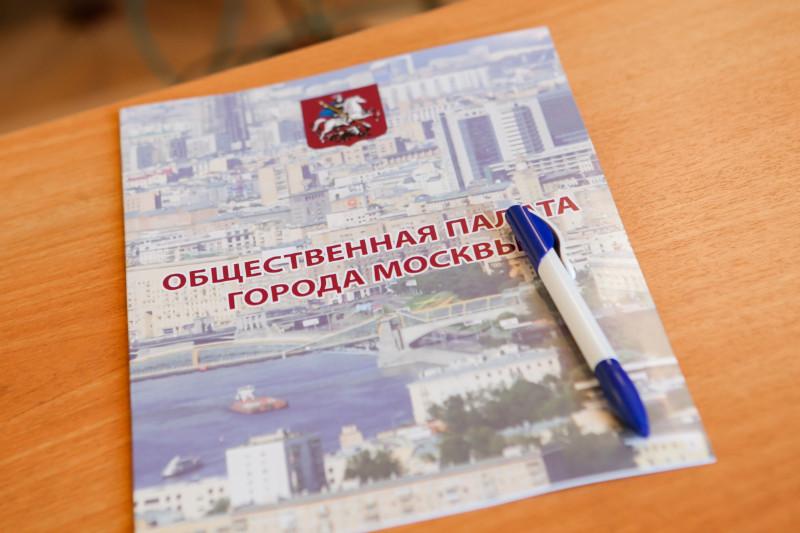 Итоговое заседание Общественной палаты города Москвы
