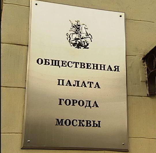 Заседание по миграционной безопасности в Общественной палате Москвы