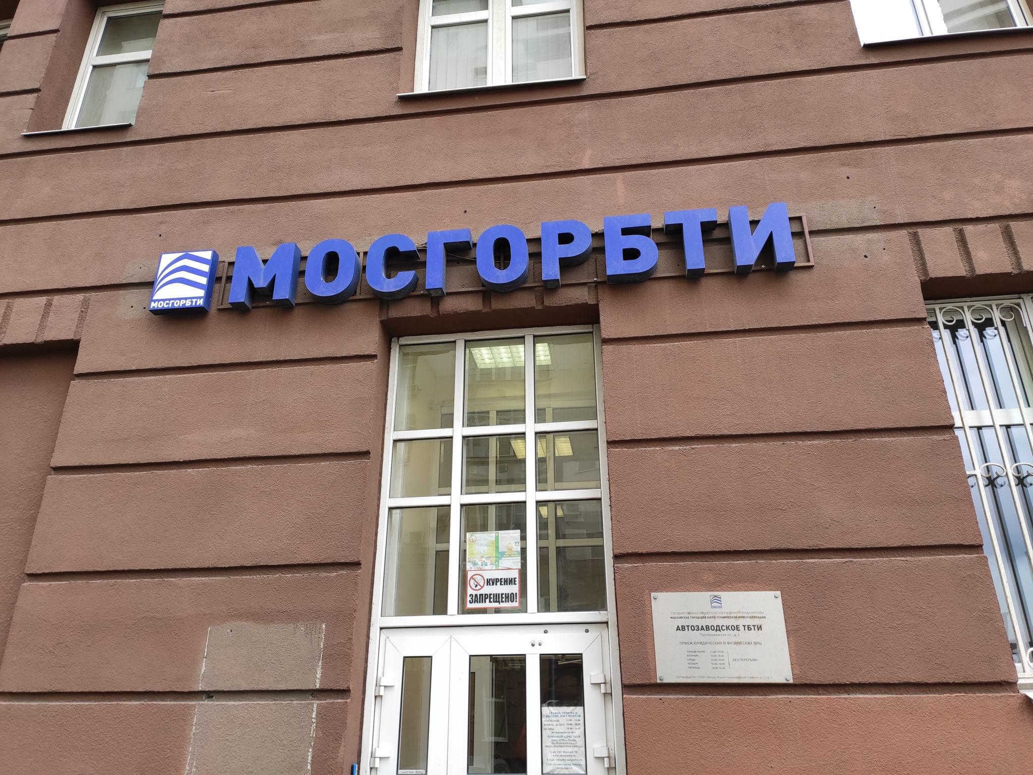 Клиенты МосгорБТИ будут проводить в очереди не более 5 минут