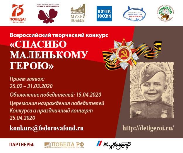 В честь 75-летия Победы стартует конкурс «Спасибо маленькому герою»