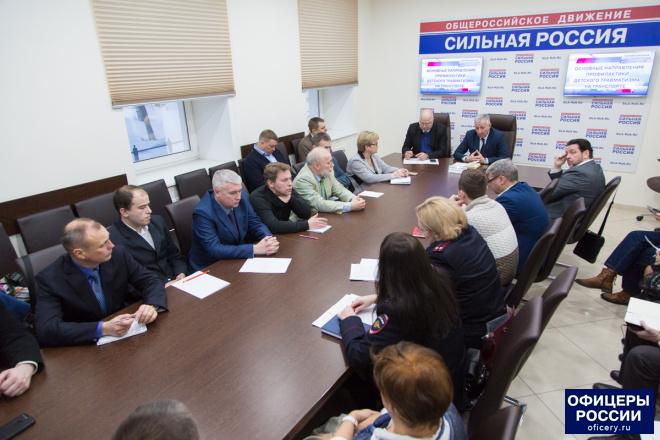 Обсуждение профилактики травматизма детей на транспорте организовали «Офицеры России»