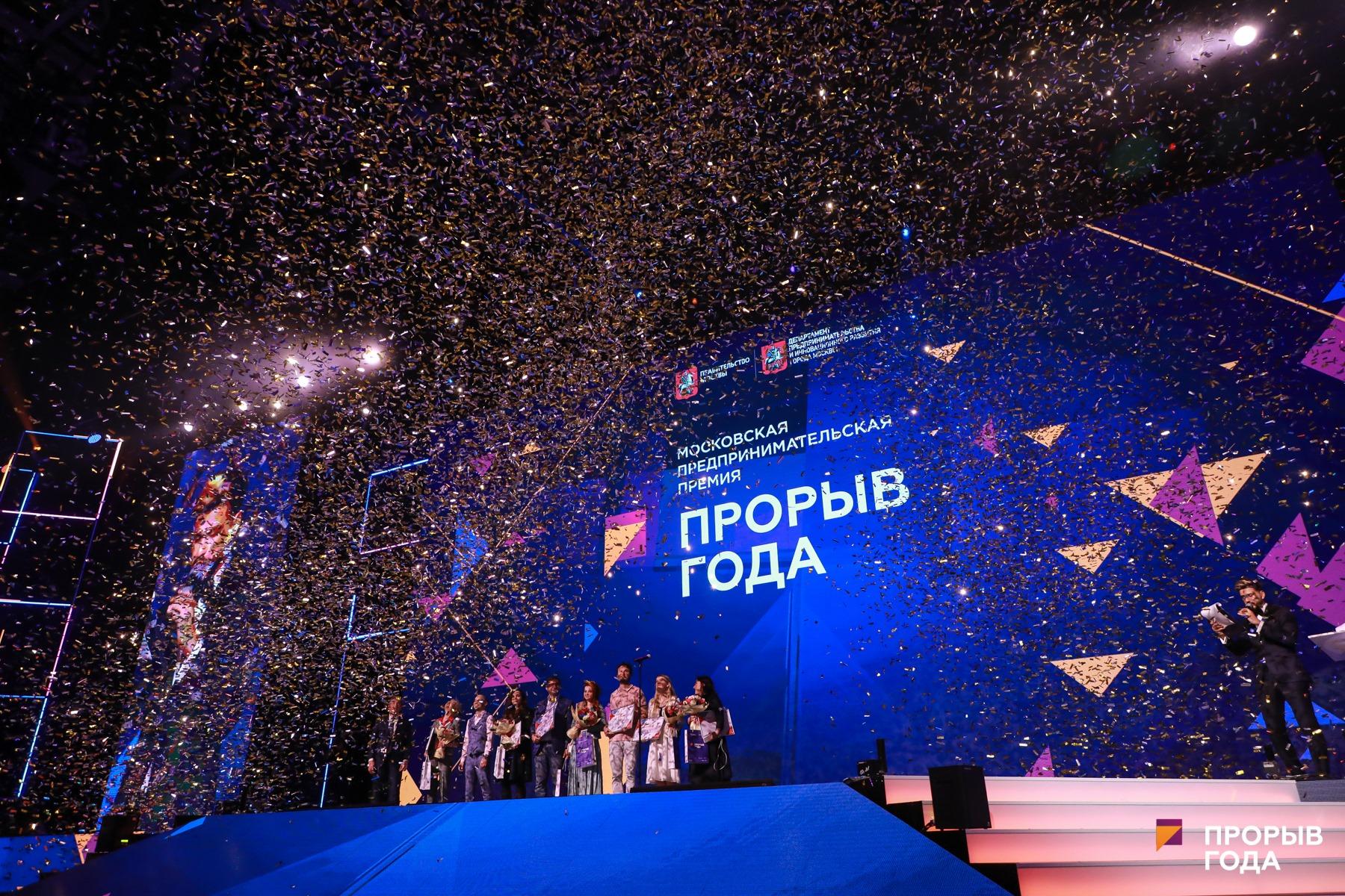 Предпринимательская премия «Прорыв года» стала традиционной