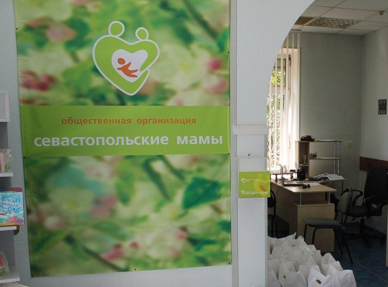 «Севастопольские мамы» открыли бесплатные юридические консультации