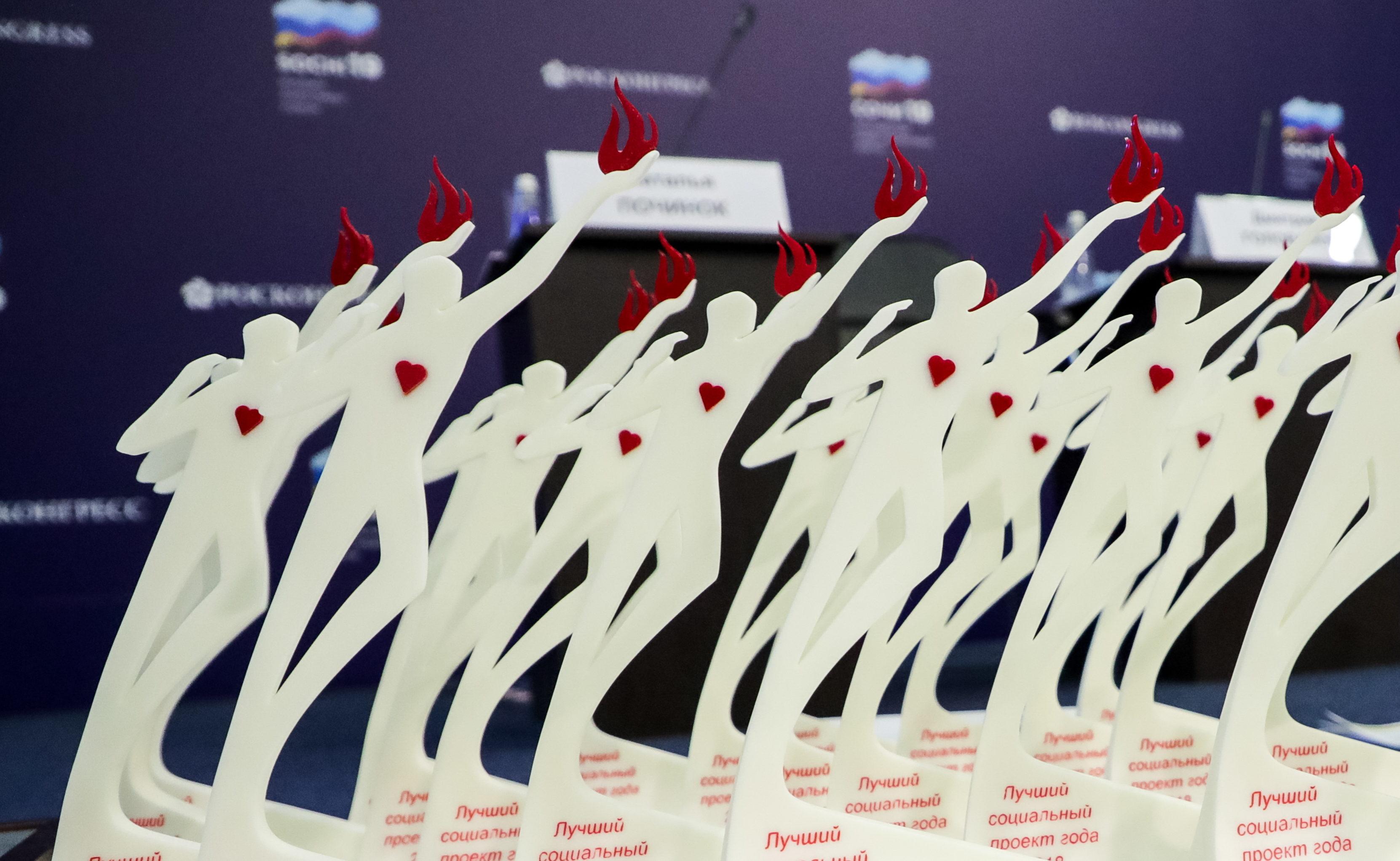 В России назвали победителей конкурса «Лучший социальный проект года»