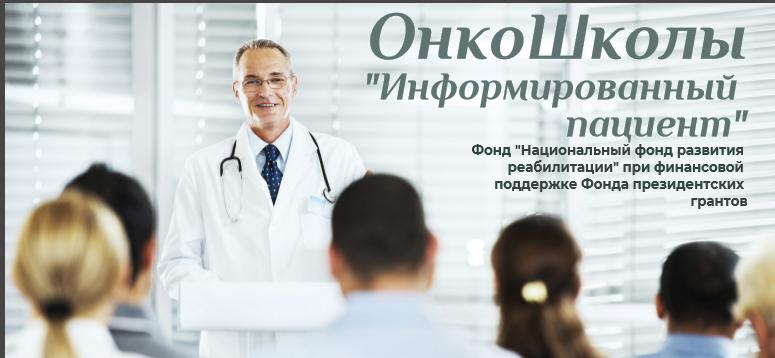 Круглый стол «Информированный пациент»