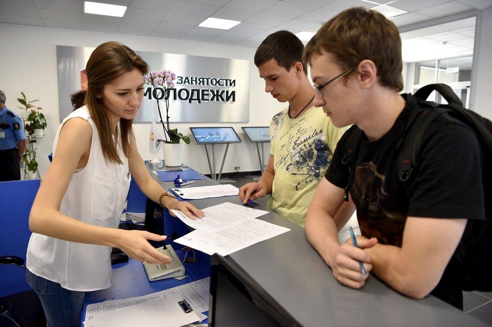 Проблемы трудоустройства современной российской молодёжи