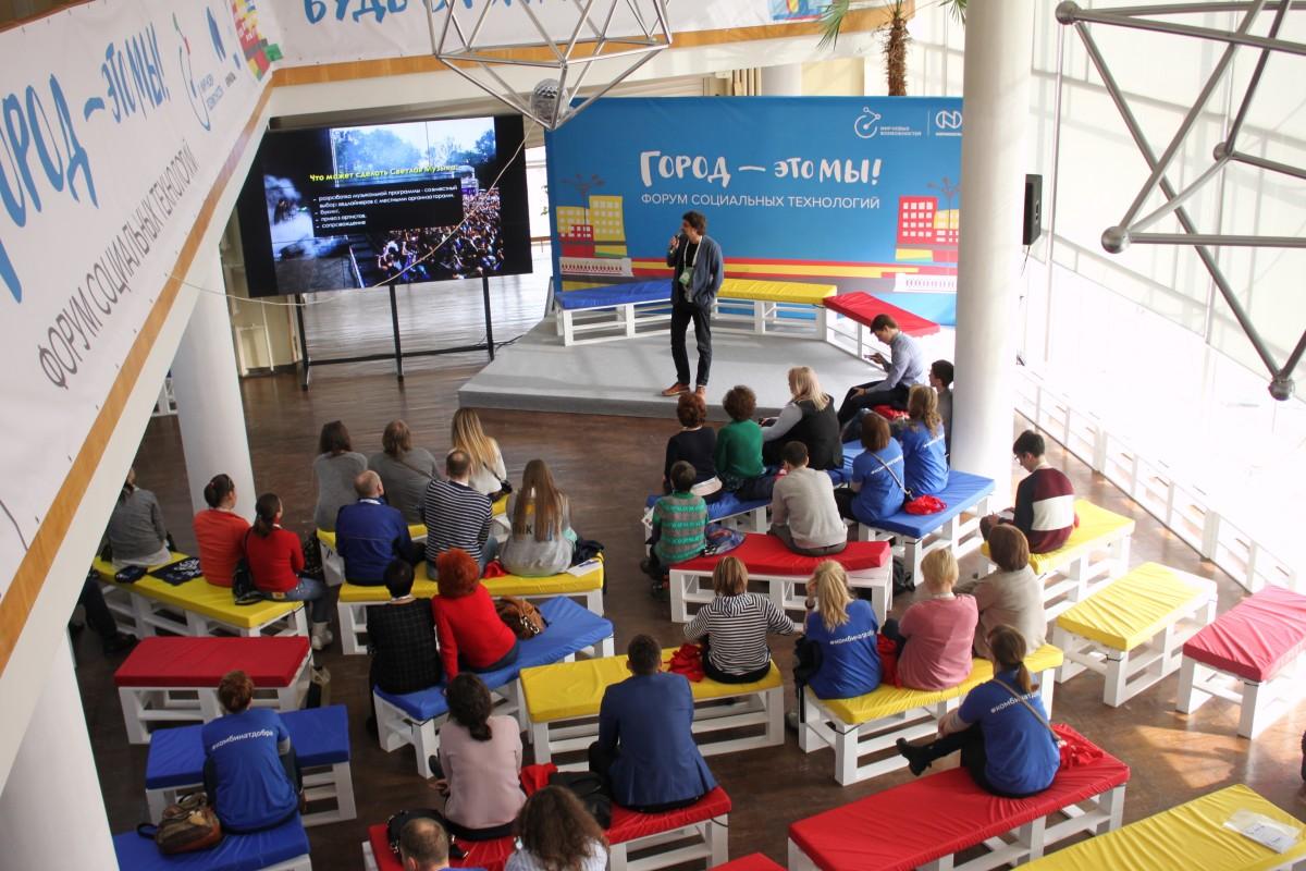 Форум социальных технологий «Город — это мы!» в Заполярном