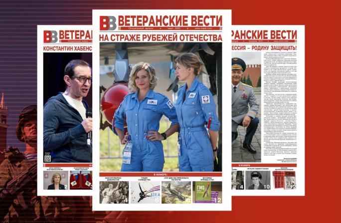 Весенний номер газеты «Ветеранские вести» вышел с серией публикаций о женщинах