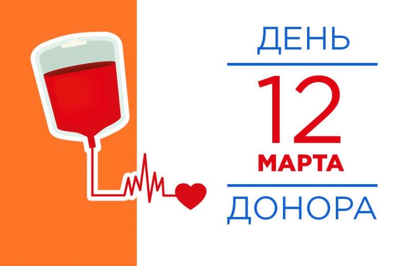 Благотворительная акция «День донора» в Москве