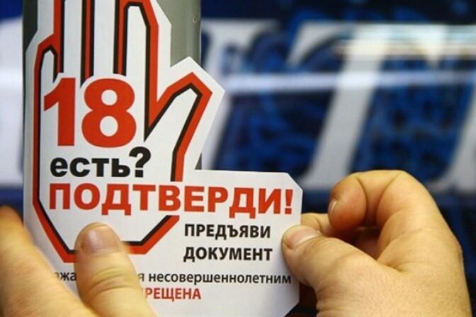 Продукцию с никотином запретили продавать несовершеннолетним в Подмосковье