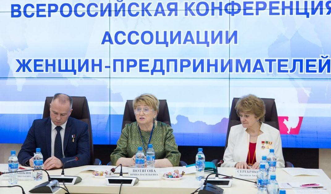 В Москве открылась конференция женщин-предпринимателей России