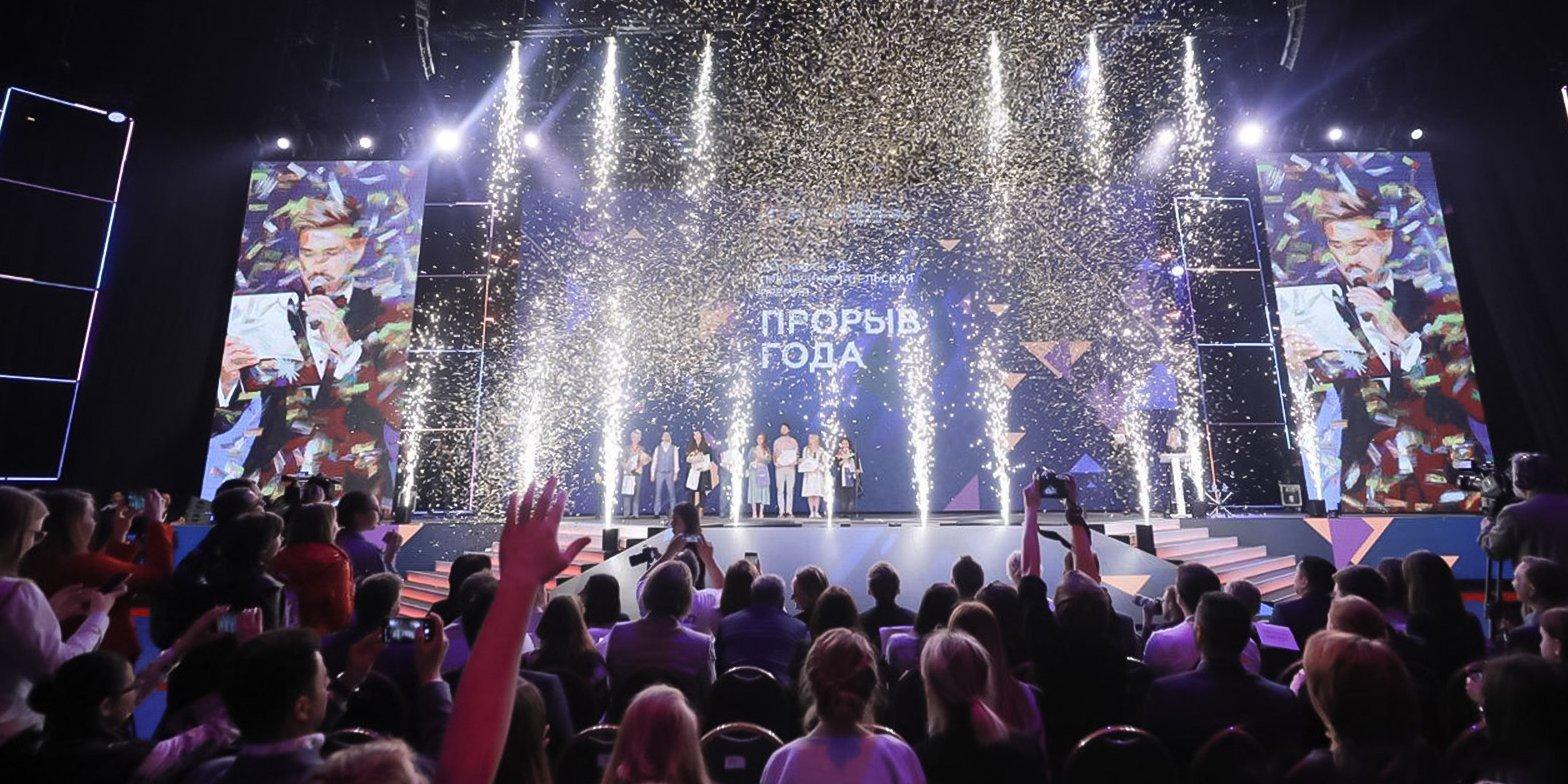 Сбербанк стал партнёром предпринимательской премии «Прорыв года»
