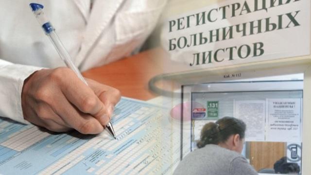 Минтруд и Минфин решат вопрос о выдаче больничных работающим пенсионерам
