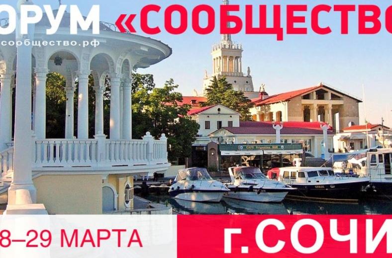 Форум активных граждан «Сообщество» в Сочи проведёт Общественная палата РФ