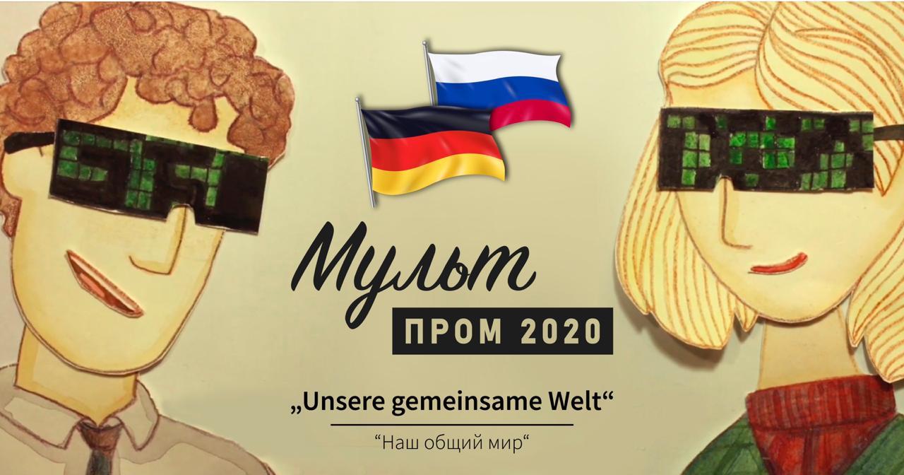 Конкурс #МультПром 2020 стал международным
