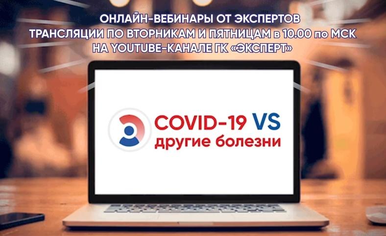 Серия вебинаров для пациентов «COVID-19 VS другие болезни»