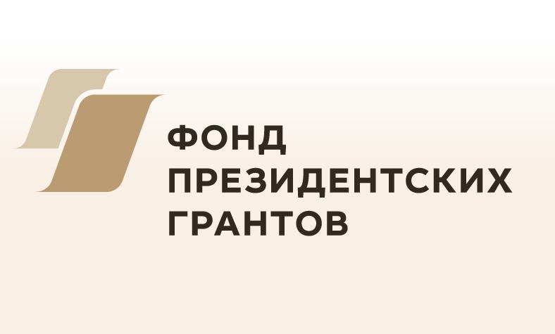 Вебинар по изменениям в договоре и отчётности по грантам