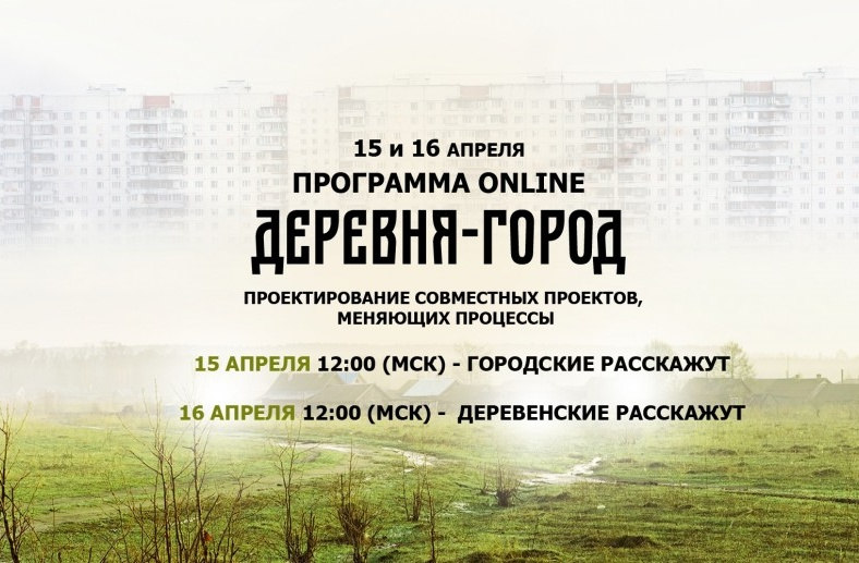 Онлайн-конференция «Деревня — город»
