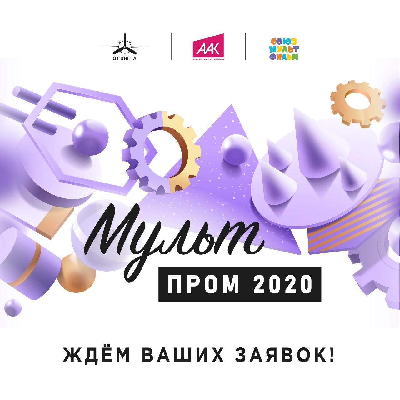 На конкурс «МультПром 2020» поступило более 30 заявок из 15 регионов страны