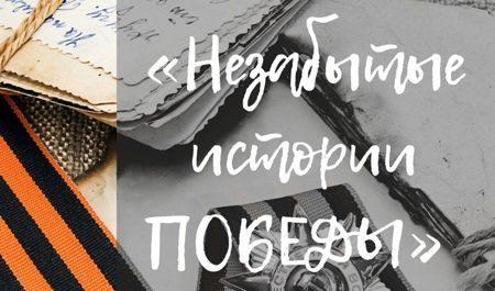 Семейные истории в альманах о героях ВОВ можно будет предлагать до 9 мая