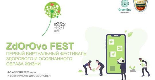 Первый виртуальный ЗОЖ-фестиваль