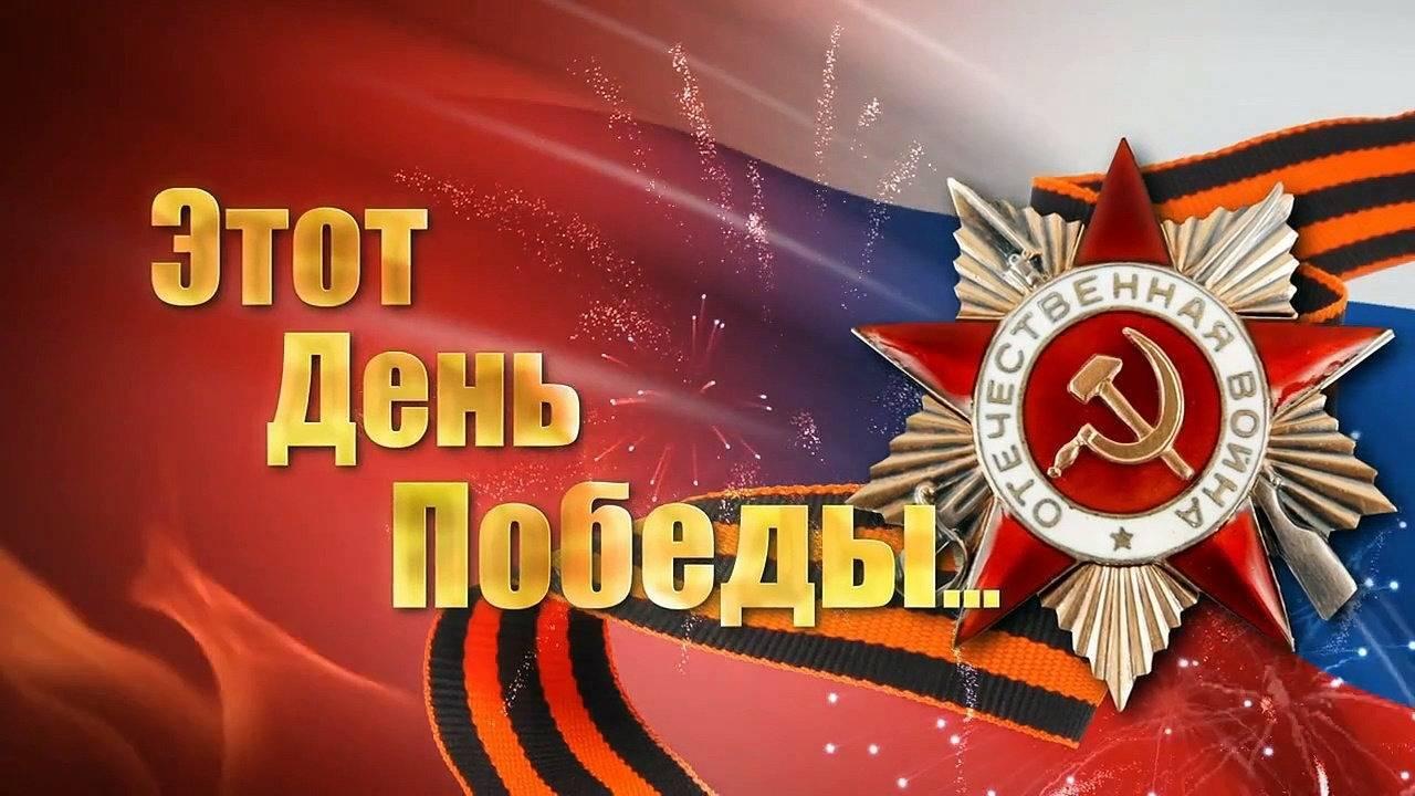 Музыкальный онлайн-марафон в честь 75-летия Великой Победы стартует 8 мая