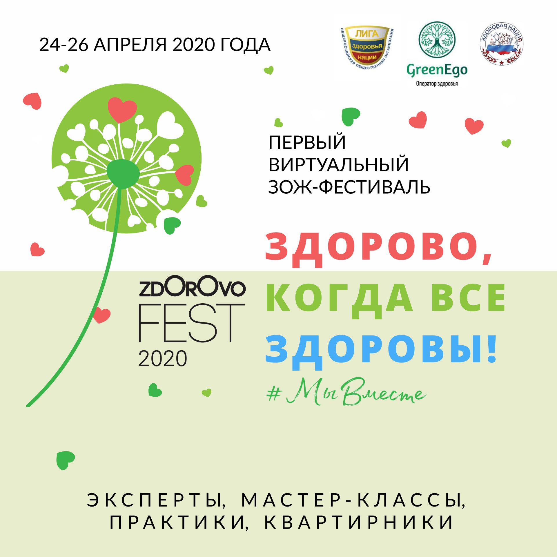 Фестиваль здорового и осознанного образа жизни ZdOrOvo Fest онлайн