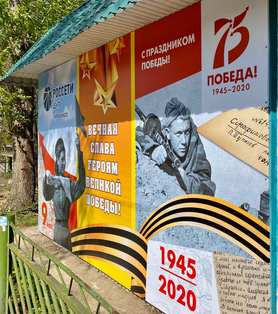 «Россети Центр Тамбовэнерго» запускают патриотический проект «Энергетики -Великой Победе»
