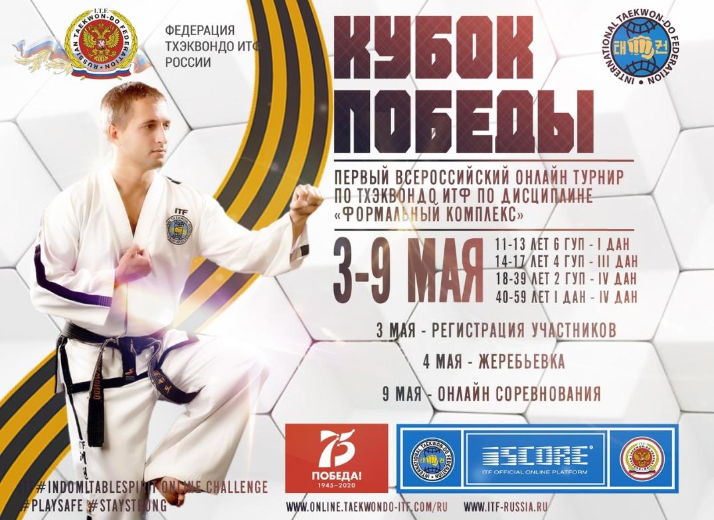 Первый онлайн-турнир по тхэквондо пройдет 9 мая
