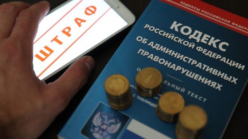 В Минюсте разъяснили, как можно будет воспользоваться скидками на штрафы