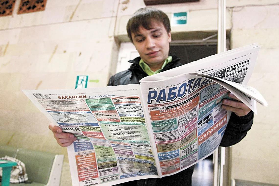 Россиянам хотят предоставить приоритетное право приёма на работу
