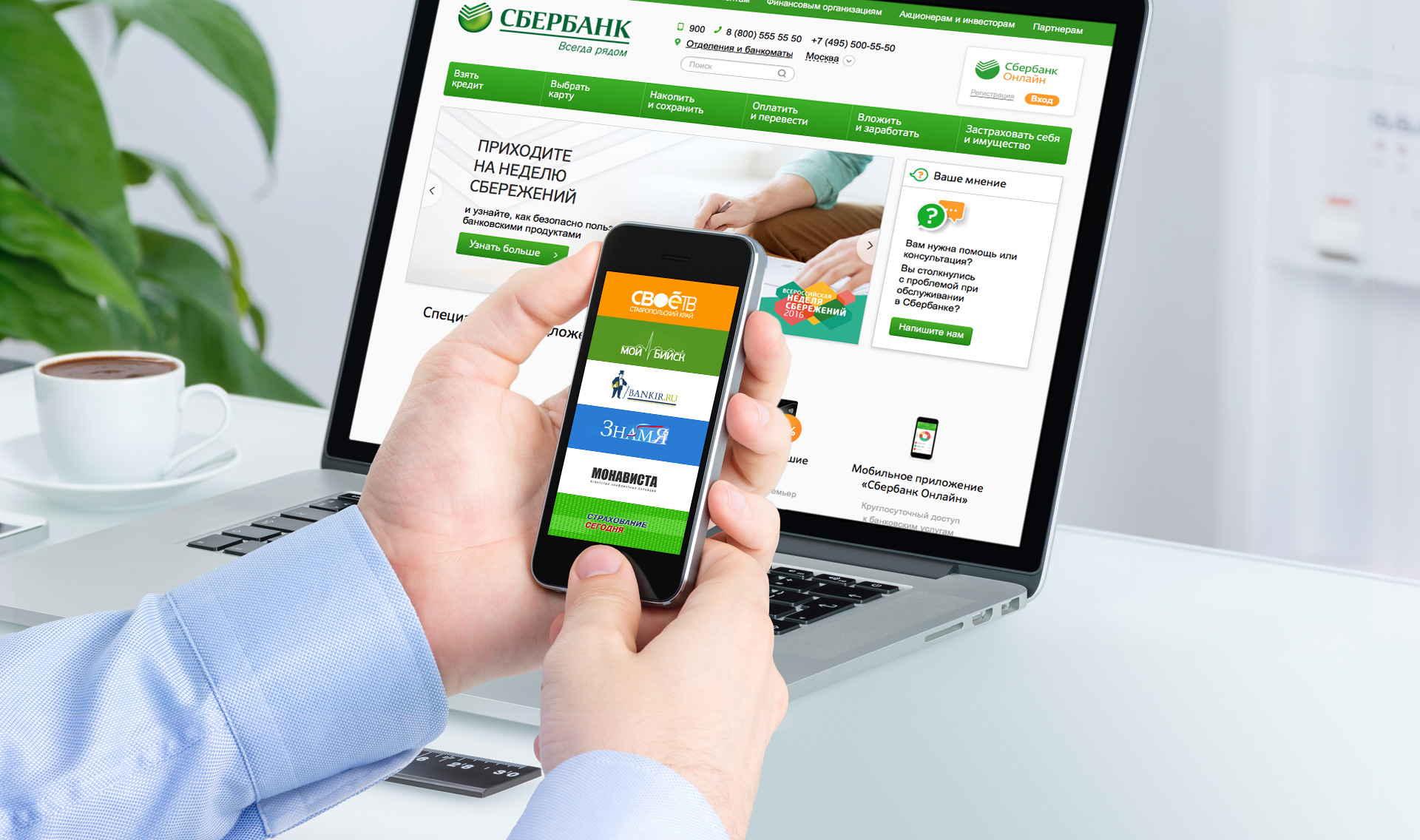 Услуги оператора связи «СанСим» теперь можно оплатить через Сбербанк Онлайн