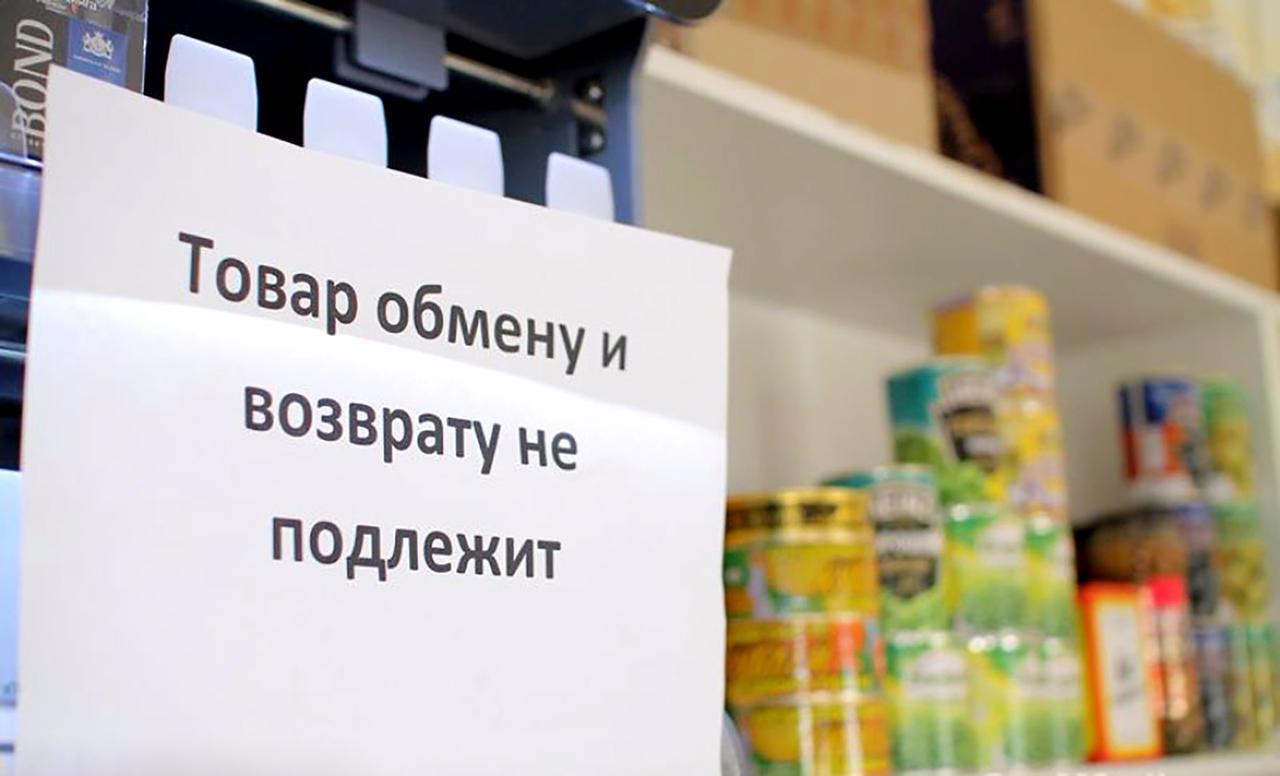 В России хотят запретить возвращать купленные в интернете товары