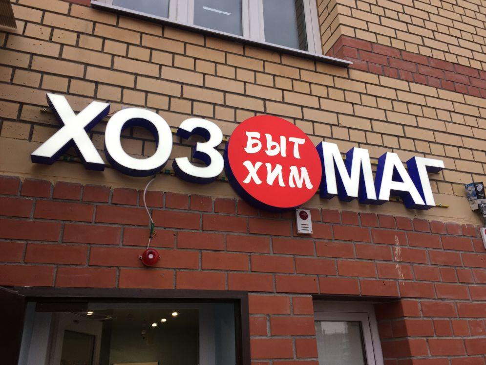 В жилых домах запретили магазины бытовой химии