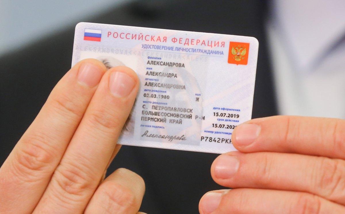 Большинство россиян оказались не готовы к переходу на электронные паспорта