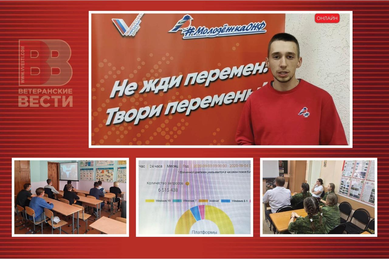 В онлайн Уроке Мужества приняли участие более 6,5 млн россиян