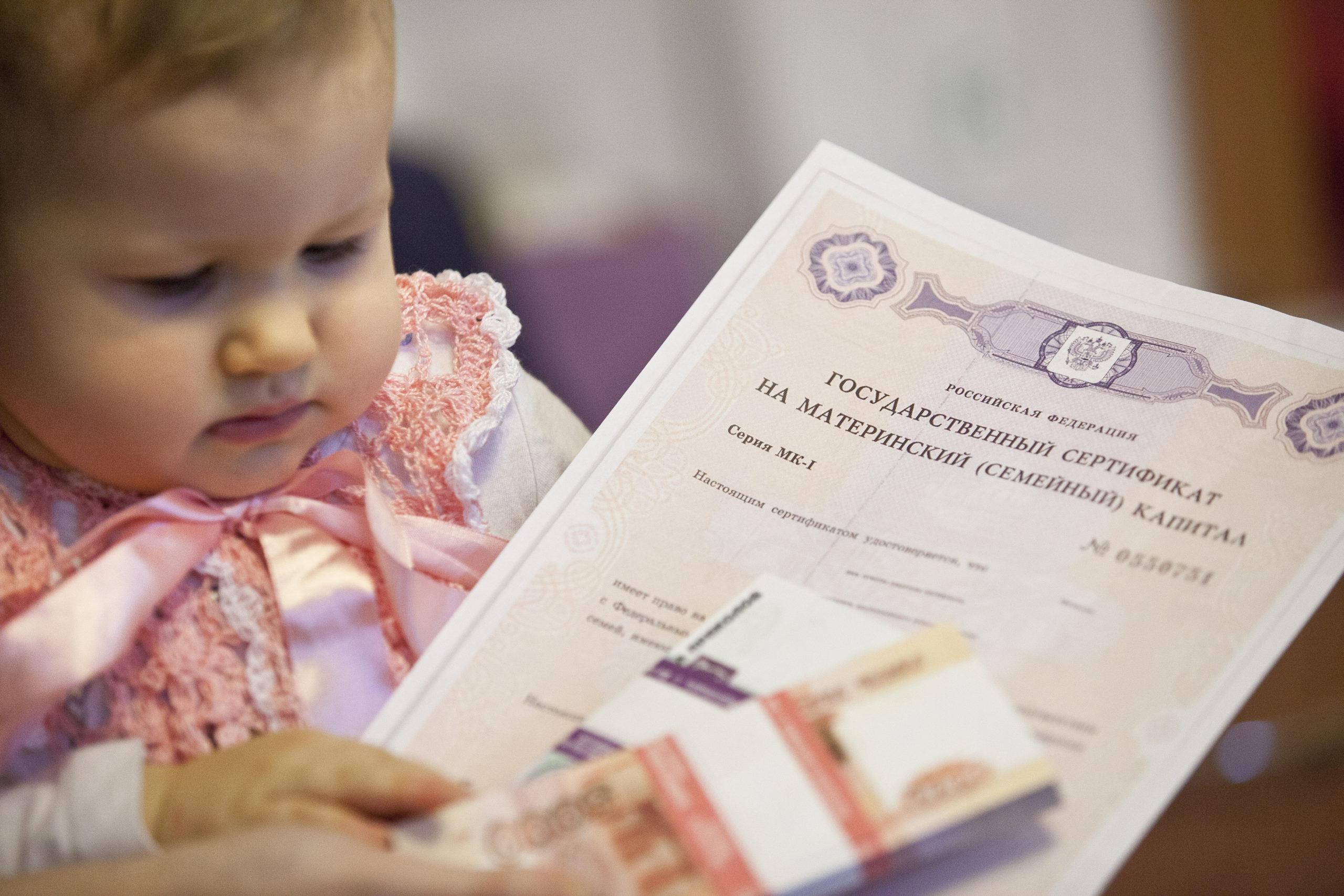 В Госдуме предложили увеличить маткапитал для жителей сел