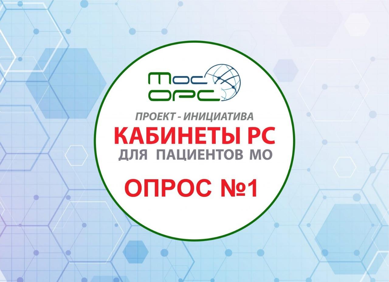 Московское общество рассеянного склероза предлагает принять участие в опросе