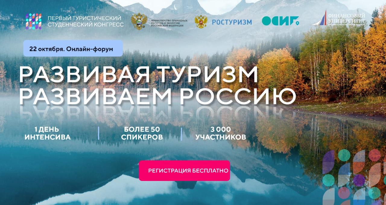 В России пройдет Первый студенческий туристический конгресс