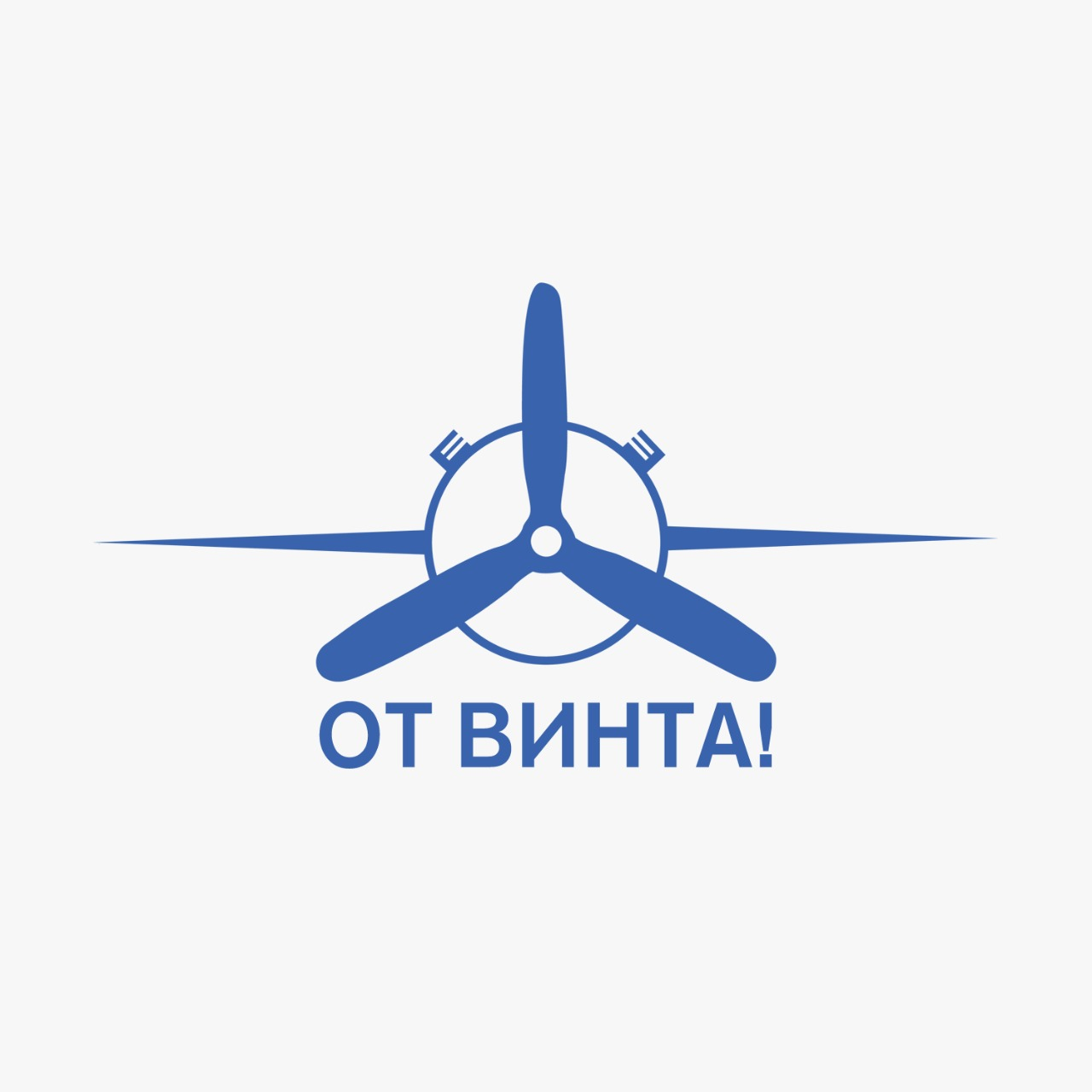По инициативе фестиваля «От Винта!» Стамбул и Москва начнут молодежное инновационное сотрудничество