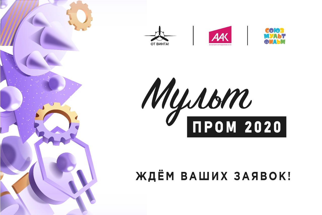 Участники из разных стран подали более 200 заявок на конкурс «МультПром-2020»