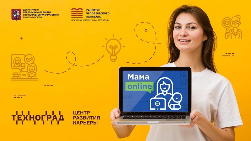 Проект «МАМА online» объявляет неделю знакомств с работодателями