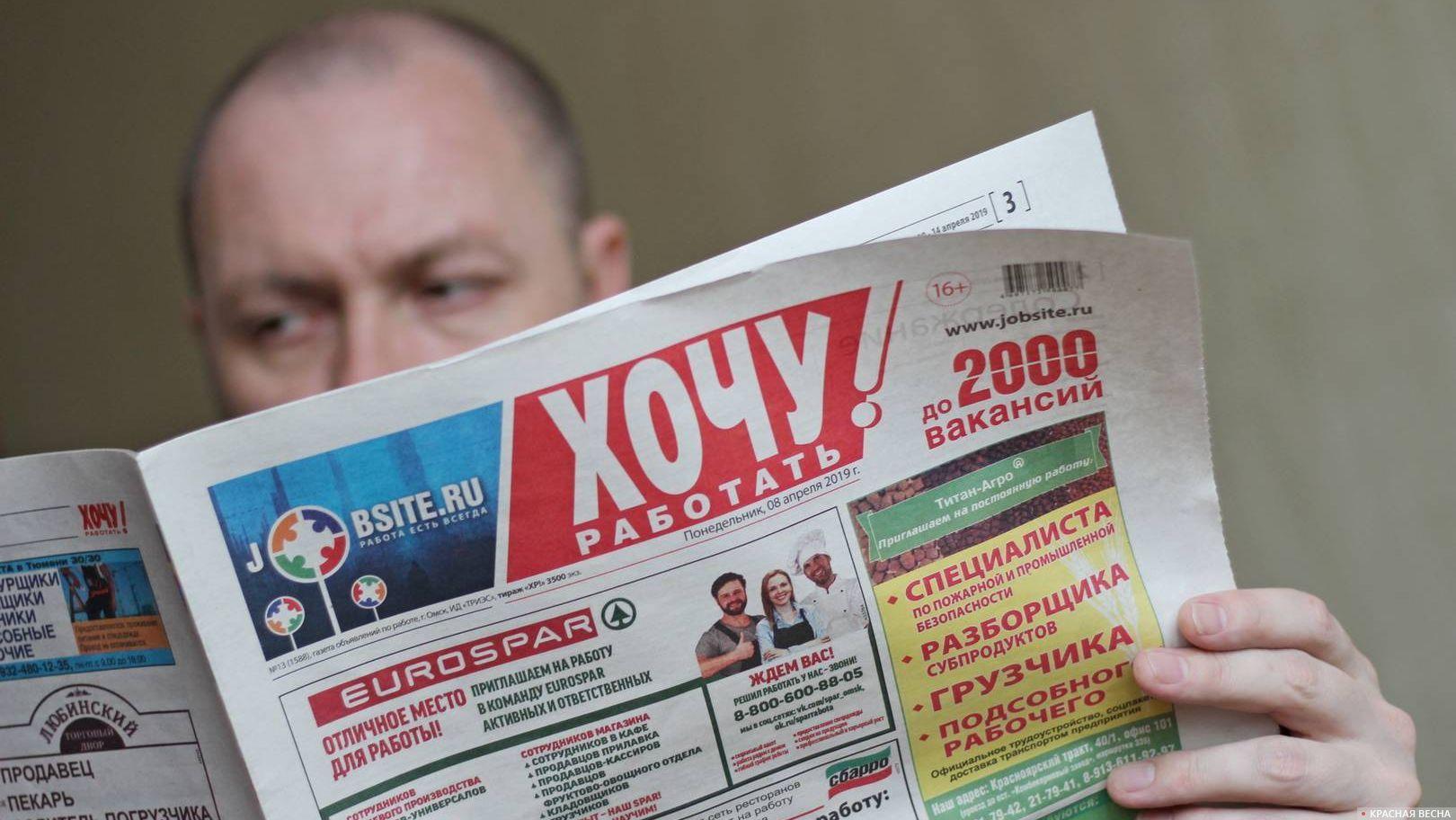 Минтруд ожидает снижения безработицы до 3 млн человек до конца года