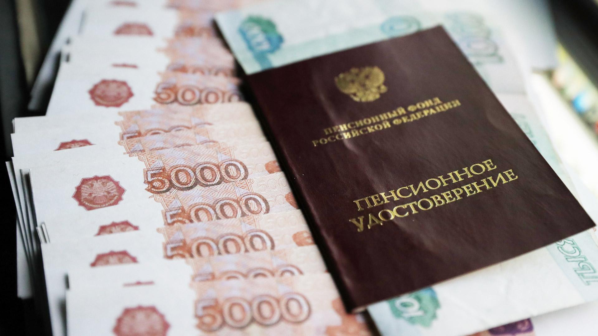 Россияне назвали размер желаемой пенсии