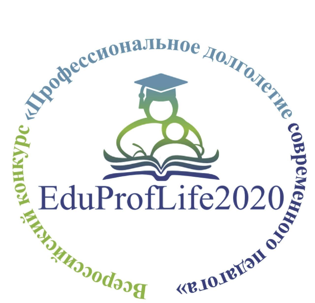 Приглашаем на конференц-мероприятия Всероссийского конкурса EduProfLife-2020
