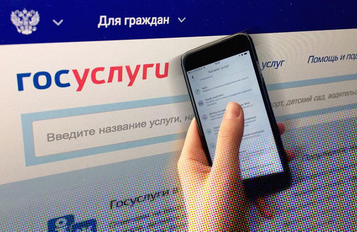 Россияне смогут узнать о наличии долга через портал госуслуг